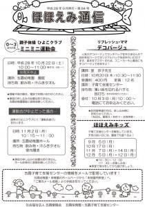 ほほえみ通信平成28年9月号